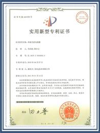 Tiangong-Cascade Discharge Coil Patent