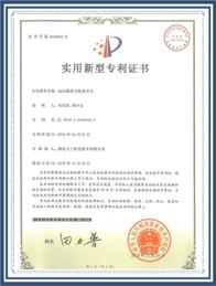 Tiangong-High Voltage Isolation Switch Patent