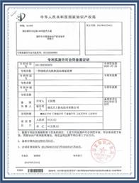 Tiangong-soft start speed control device patent