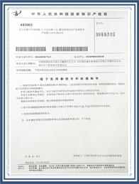Tiangong - Granting a Utility Model Patent Notice